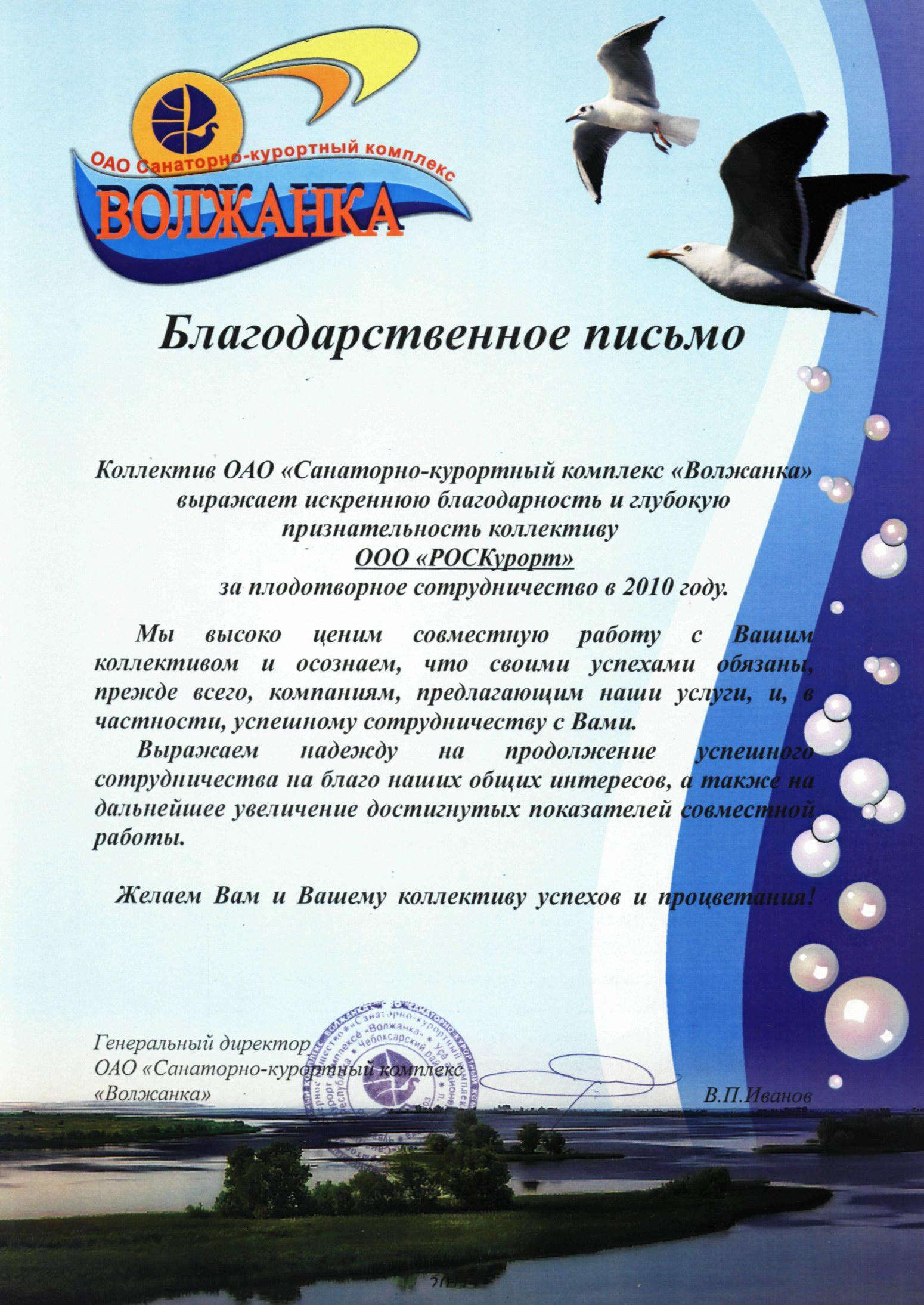 Волжанка 2010