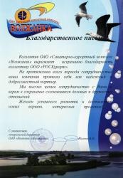 Волжанка 2011