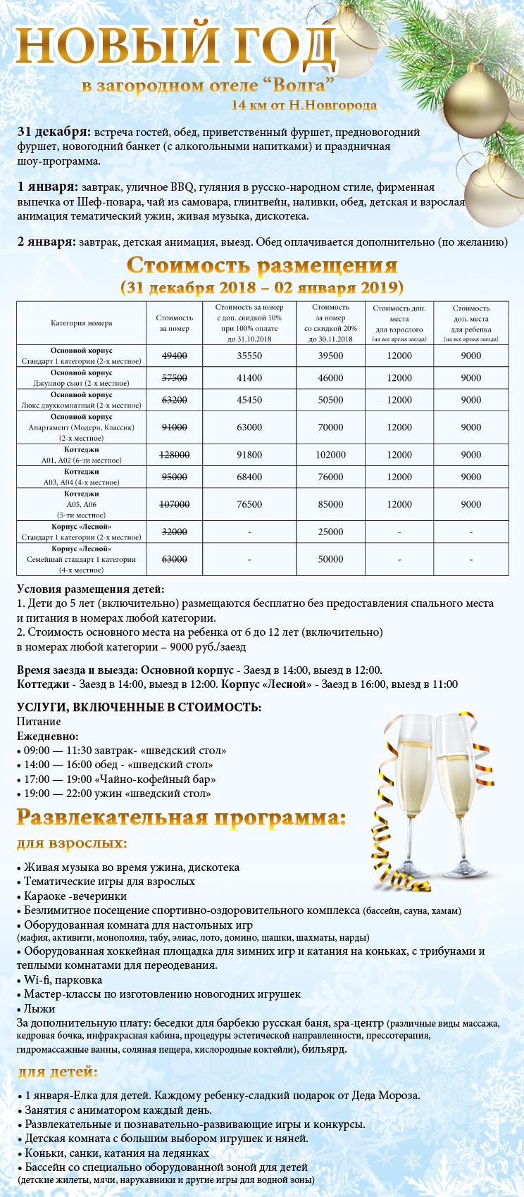 Прайс Новый год Волга 2019