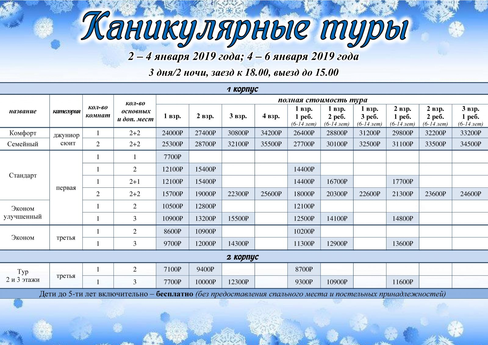 Зимние каникулы 2019 Буревестник