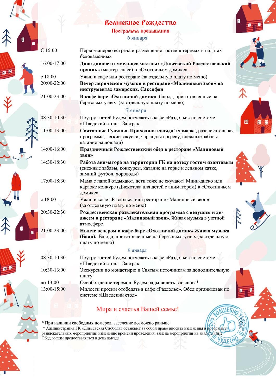 Дивеевская слобода 2020 программа пребывания рождество