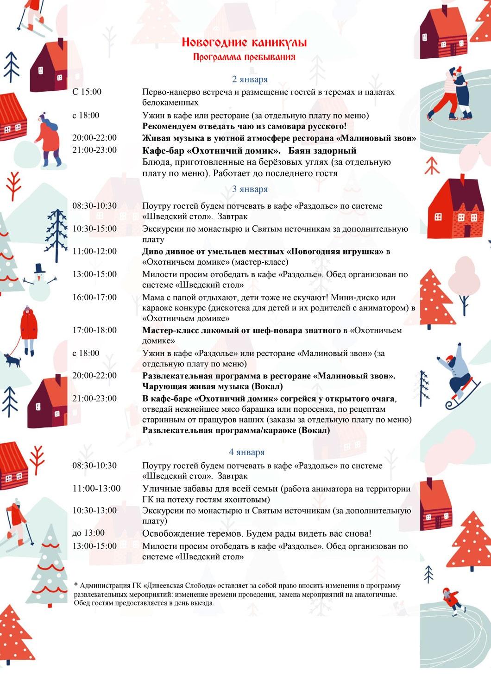 Дивеевская слобода 2020 программа пребывания каникулы 0