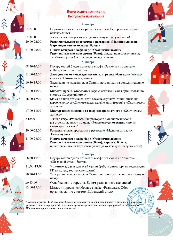 Дивеевская слобода 2020 программа пребывания каникулы 1
